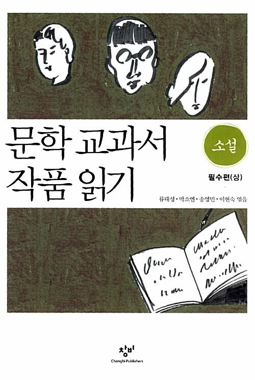 문학 교과서 작품 읽기 세트 - 전10권