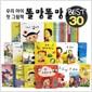[포에버북스]우리 아이 첫 그림책 똘망똘망 베스트 30 (전30권_보드북)