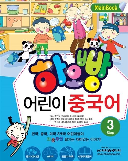 하오빵 어린이 중국어 Step 3 메인북 (책 + 오디오CD 2장 + 만들기 부록 + 스티커 1장)