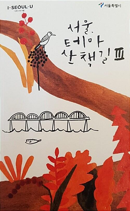 서울, 테마 산책길 3