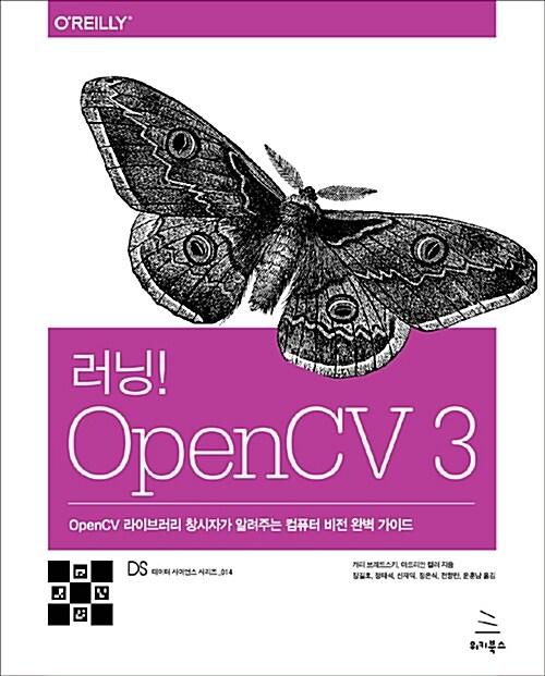 러닝! OpenCV 3