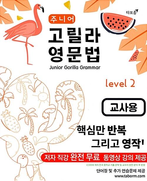 2018 주니어 고릴라 영문법 Level 2 (교사용)