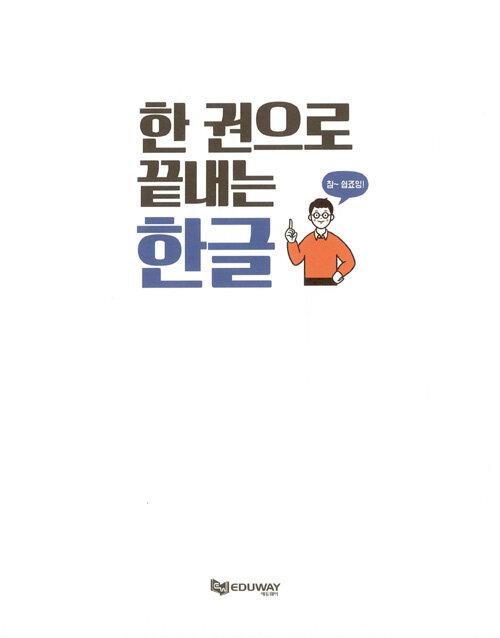 (한 권으로 끝내는) 한글 워드 : 가장 쉽게 배우는 워드프로세싱 입문서