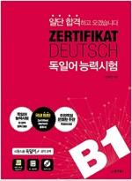 일단 합격하고 오겠습니다 ZERTIFIKAT DEUTSCH 독일어 능력시험 B1