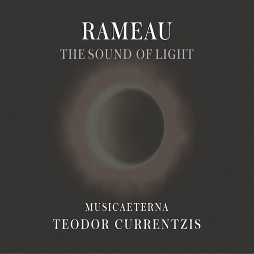 라모 : 빛의 소리