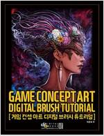 게임 컨셉 아트 디지털 브러시 튜토리얼