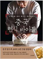중국 면식 바이블