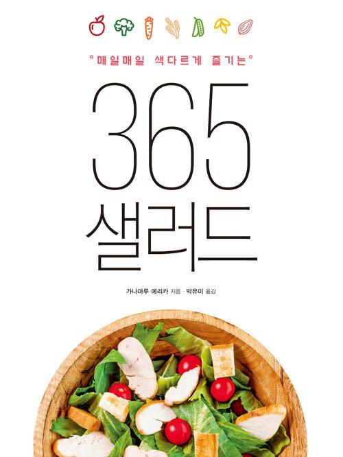 (매일매일 색다르게 즐기는) 365 샐러드