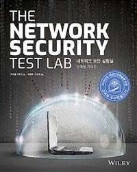 네트워크 보안 실험실 : 단계별 가이드
