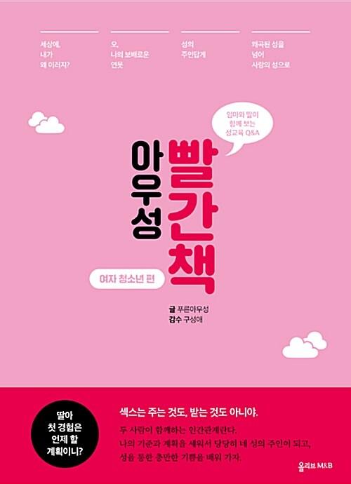 아우성 빨간책 : 여자 청소년 편