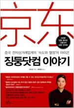 징둥닷컴 이야기