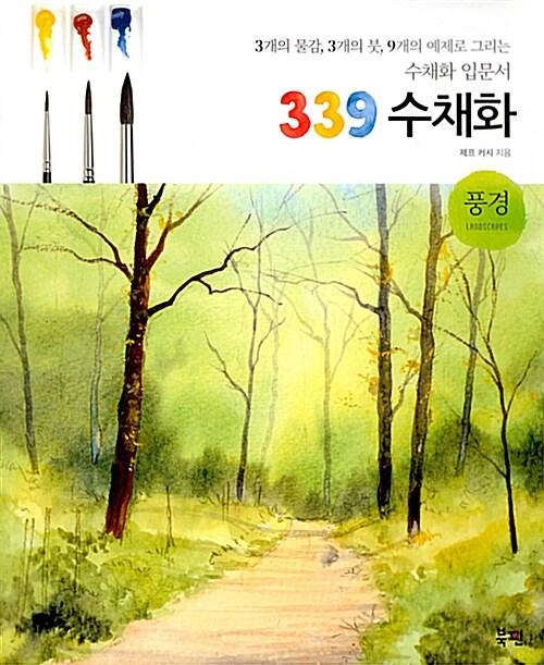 339 수채화 : 풍경