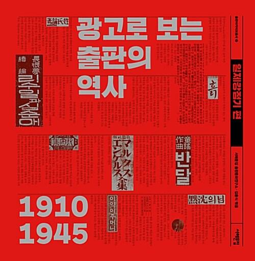 광고로 보는 출판의 역사 : 일제강점기 편