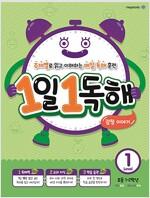 1일 1독해 감정 이야기 Level 1 (초등 1~2학년)
