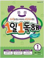 1일 1독해 세계 나라 이야기 Level 1 (초등 1~2학년)