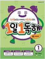 1일 1독해 동물 이야기 Level 1 (초등 1~2학년)