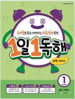 1일 1독해 과학 이야기 Level 1 (초등 1~2학년)