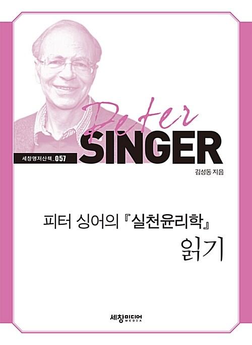 피터 싱어의 <실천윤리학> 읽기
