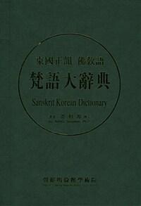 동국정운 불교어 범어대사전 Sanskrit Korean Dictionary - 전2권