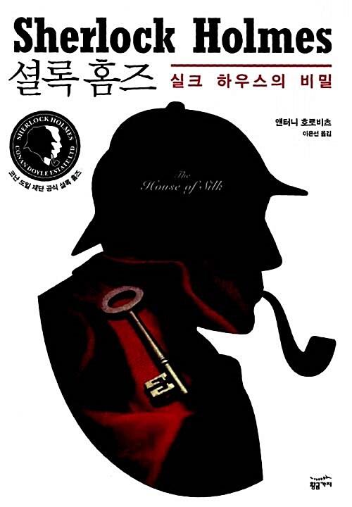 셜록 홈즈 : 실크 하우스의 비밀