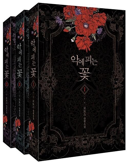악에 피는 꽃 1~3 세트 - 전3권