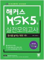 해커스 HSK 5급 실전모의고사