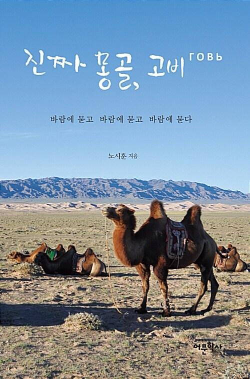 진짜 몽골, 고비