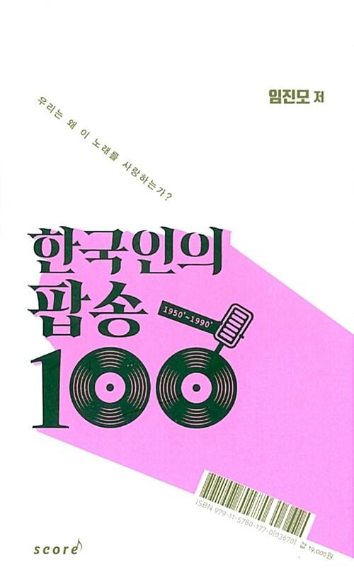 한국인의 팝송 100