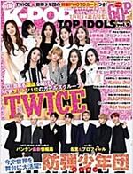 K-POP TOP IDOLS vol.9 (OAKMOOK-631) (ムック)