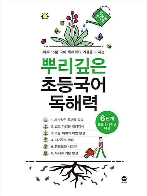 뿌리깊은 초등국어 독해력 6단계