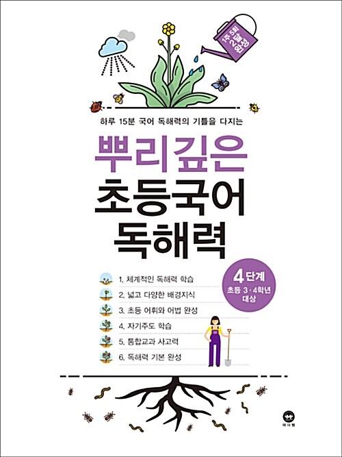 뿌리깊은 초등국어 독해력 4단계