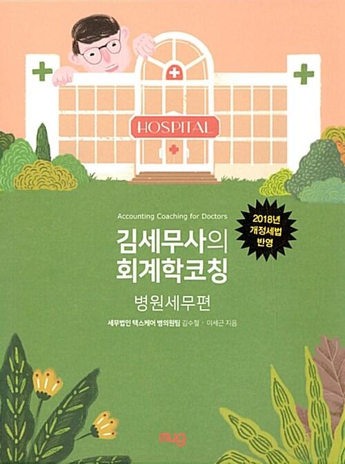 김세무사의 회계학 코칭 : 병원세무편