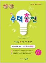 수력충전 고등 수학 1 (2020년용)