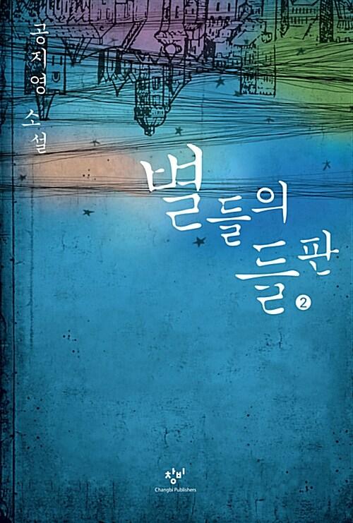 별들의 들판 2 (큰글자도서)