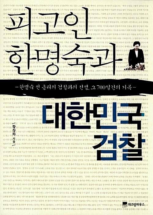 피고인 한명숙과 대한민국 검찰