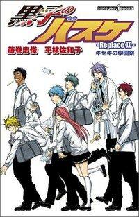 黑子のバスケ -Replace Ⅱ- キセキの學園祭 (JUMP j BOOKS) (新書)