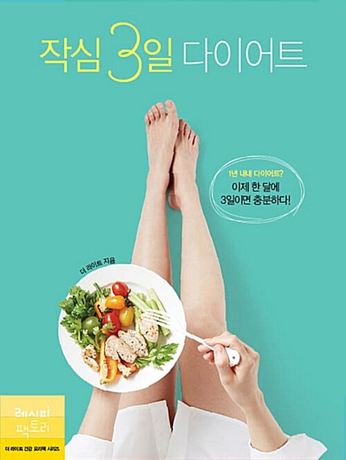 작심3일 다이어트
