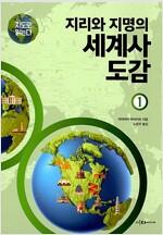 지도로 읽는다 지리와 지명의 세계사 도감 1
