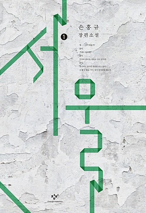 서울 1 (큰글자도서)
