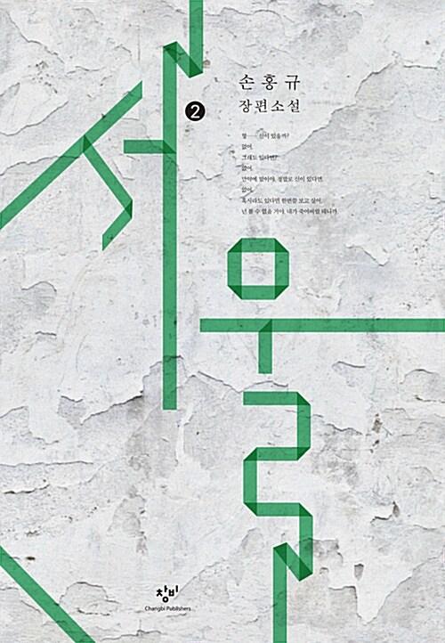 서울 2 (큰글자도서)