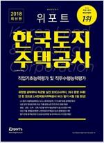 2018 최신판 위포트 한국토지주택공사 직업기초능력평가 및 직무수행능력평가