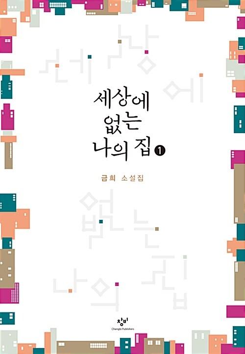 세상에 없는 나의 집 1 (큰글자도서)