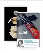 [세트] 리디머 + 스노우맨 (리커버 에디션) - 전2권