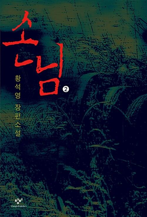 손님 2 (큰글자도서)