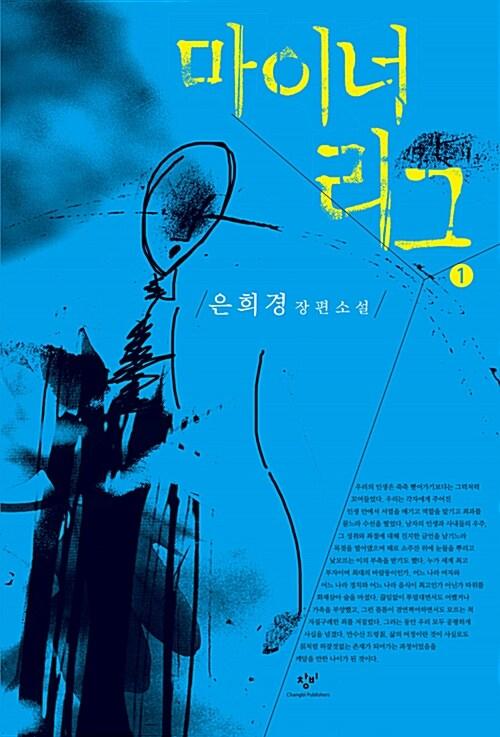 [큰글자도서] 마이너리그 1