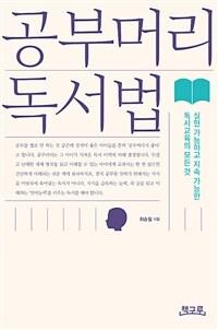 공부머리 독서법 :실현 가능하고 지속 가능한 독서교육의 모든 것