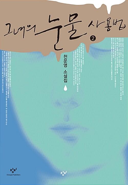 그녀의 눈물 사용법 2 (큰글자도서)