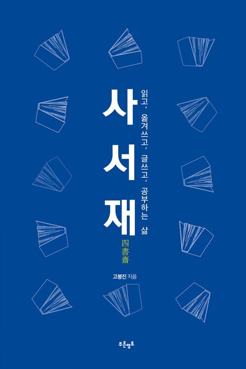 사서재 : 읽고, 옮겨쓰고, 글쓰고, 공부하는 삶