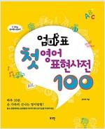 엄마표 첫 영어 표현사전 100