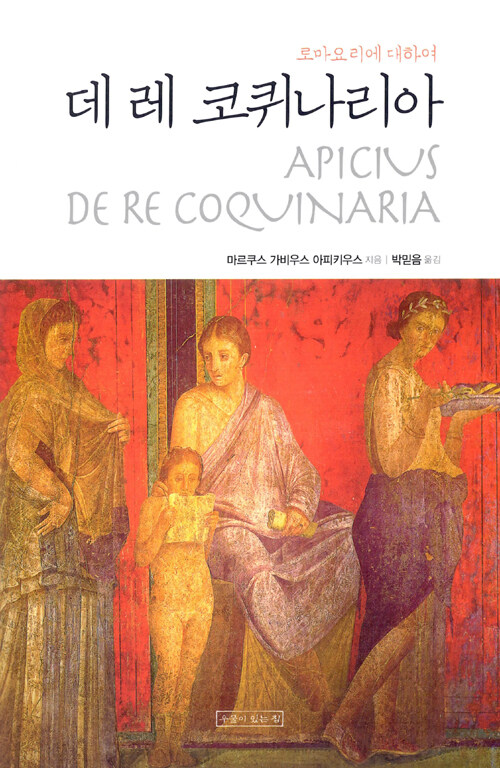 데 레 코퀴나리아 : 로마 요리에 대하여